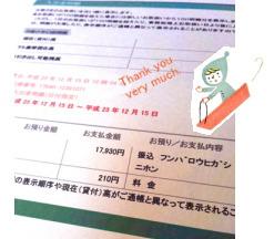Blog201112161_4